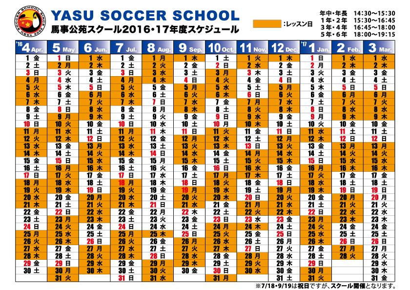 ヤス・サッカースクール 2016-17年度カレンダー