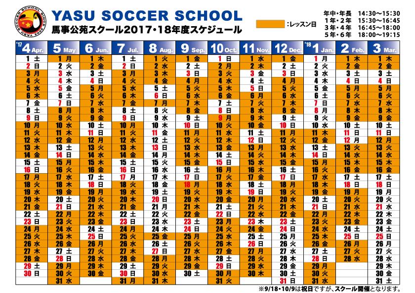 ヤス・サッカースクール 2017-18年度カレンダー