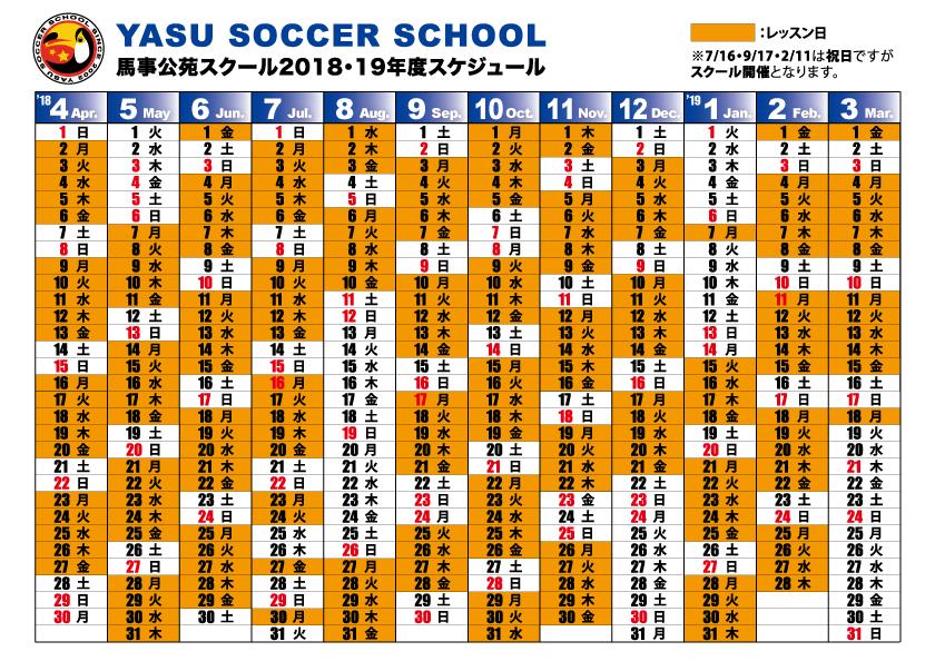 ヤス・サッカースクール 2018-19年度カレンダー