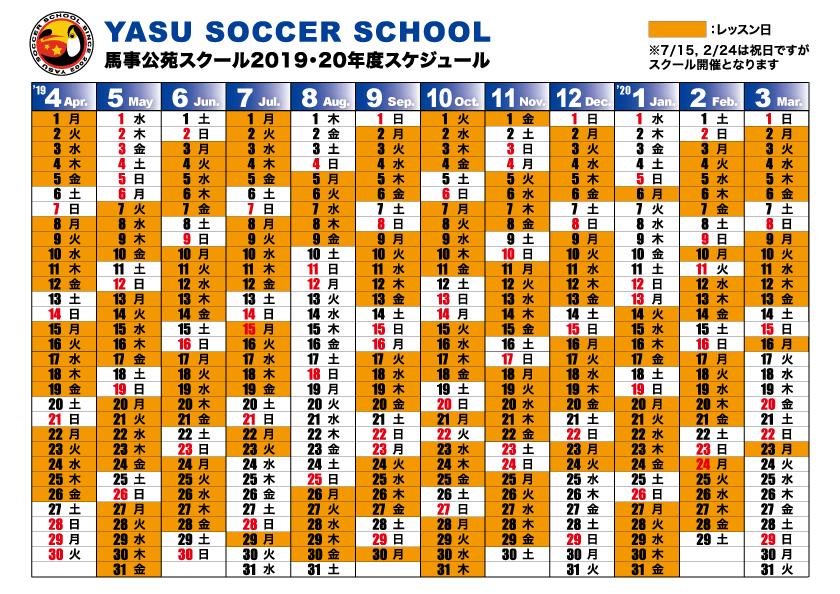 ヤス・サッカースクール 2019-20年度カレンダー