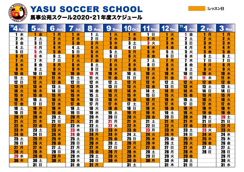 ヤス・サッカースクール 2020-21年度カレンダー