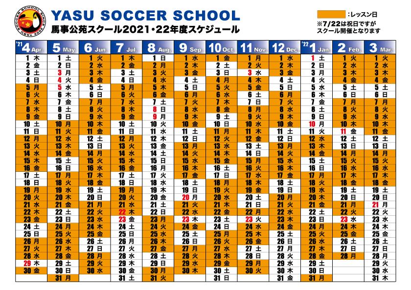 ヤス・サッカースクール 2021-22年度カレンダー